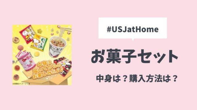 USJユニバお菓子セット中身・購入方法は?