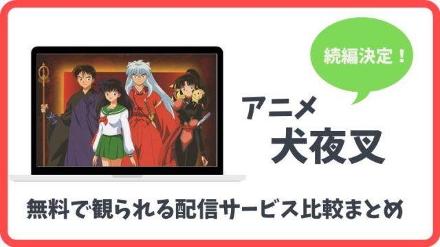 『犬夜叉』アニメを無料で観られる配信サービス徹底比較!Huluで無料!