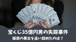 【ワールド極限ミステリー】宝くじ35億円男の失踪事件。疑惑の悪女の裁判で現れた証人とは?