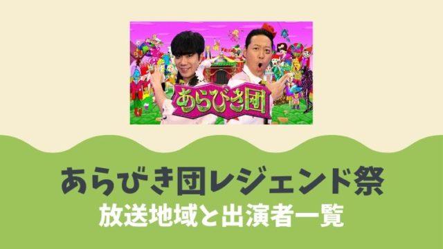 あらびき団レジェンド祭2020放送地域と出演者は?