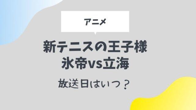 テニプリ氷帝vs立海放送日はいつ?