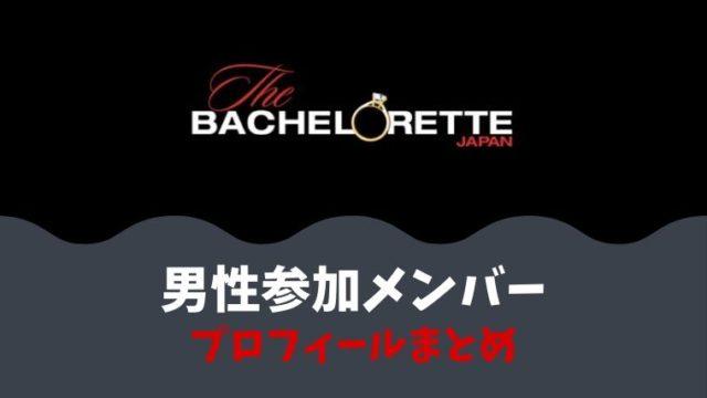 バチェロレッテジャパンシーズン1男性参加メンバープロフィールまとめ
