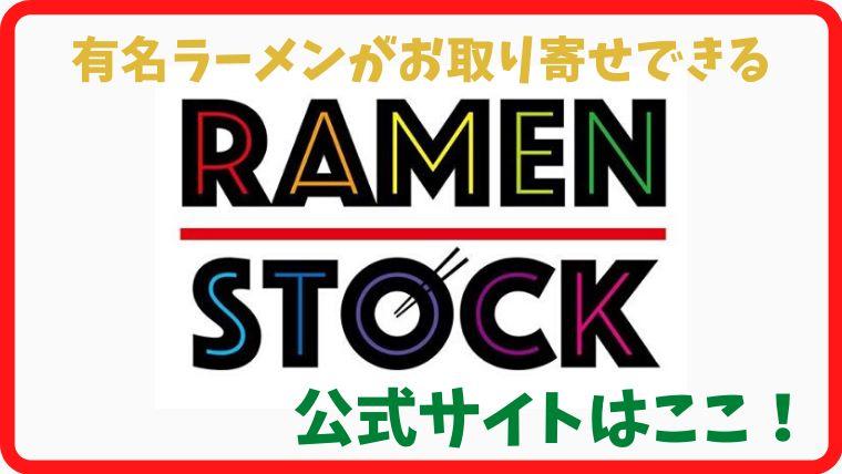 ラーメンストックの公式サイトはここ!全国有名ラーメン店が通販できる