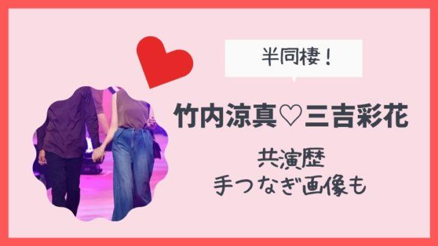 三吉彩花と竹内涼真の共演歴は?手つなぎ熱愛同棲!?【画像・動画あり】