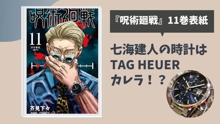 呪術廻戦の七海建人(ナナミン)の時計はタグホイヤーのカレラ!?11巻表紙