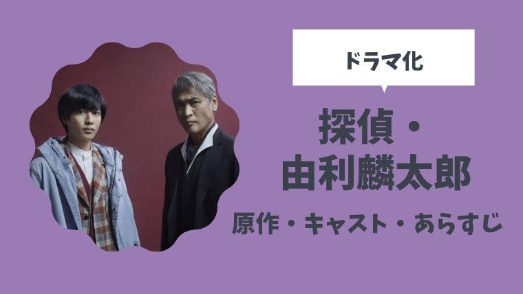 探偵由利麟太郎(ゆりりんたろう)原作キャストあらすじ放送日