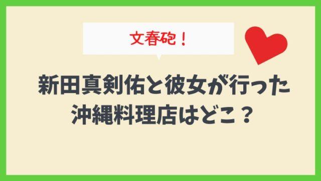 新田真剣佑と彼女が行った沖縄料理店はどこ?「居酒屋一心」か?文春砲