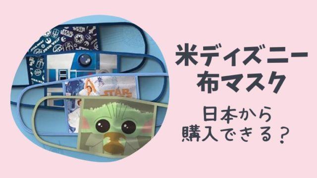 米ディズニーの公式布マスクの購入方法や値段は?日本から買える?
