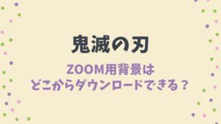 鬼滅の刃ZOOM用背景ダウンロード方法まとめ