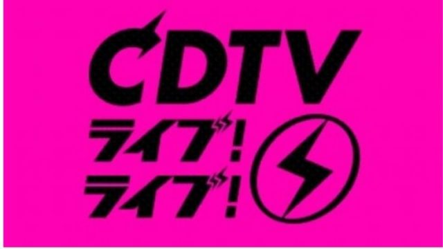 CDTV2020年5月11日タイムテーブル