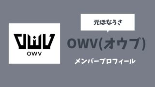 OWVオウブ(元ほなうさ)メンバープロフィール