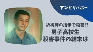【アンビリバボー】アメリカ男子高校生ジョーイを殺害した動機は祈祷師の指示!?事件の結末は