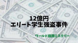 【ワールド極限ミステリー】12億円エリート学生強盗団!映画化もされた完全犯罪の仰天手口