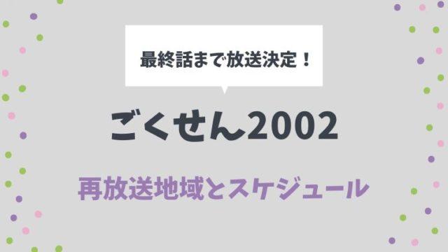 ごくせん2002再放送地域と放送スケジュール