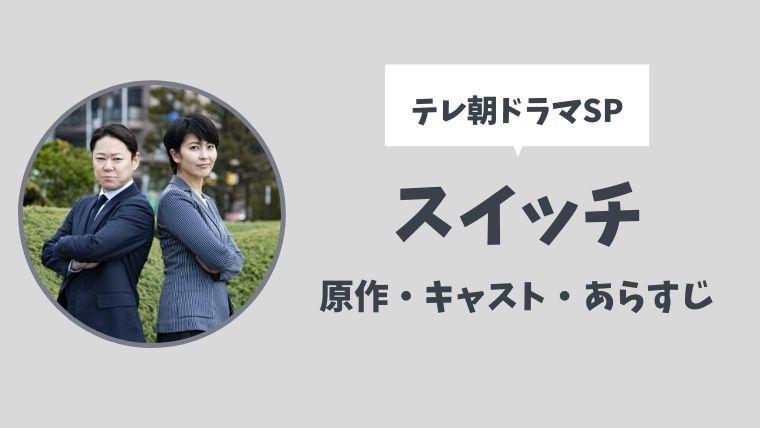 テレ朝2時間ドラマ「スイッチ」原作あらすじキャスト