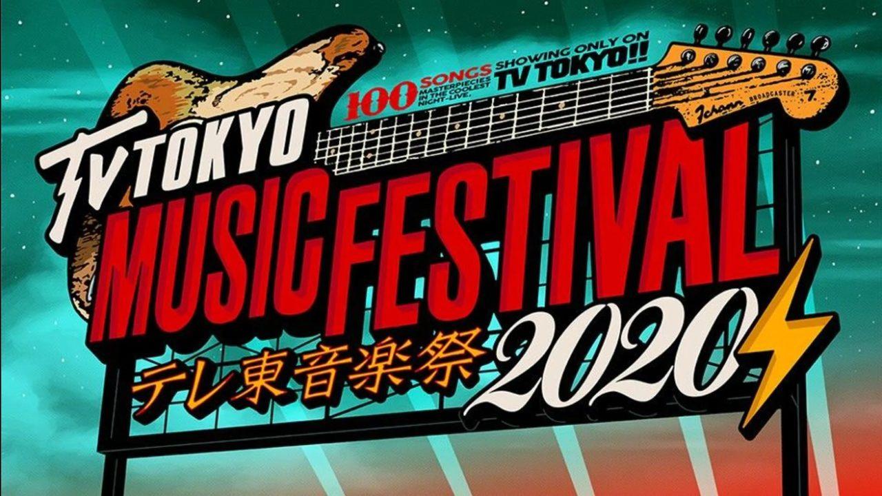 テレ東音楽祭2020夏タイムテーブル