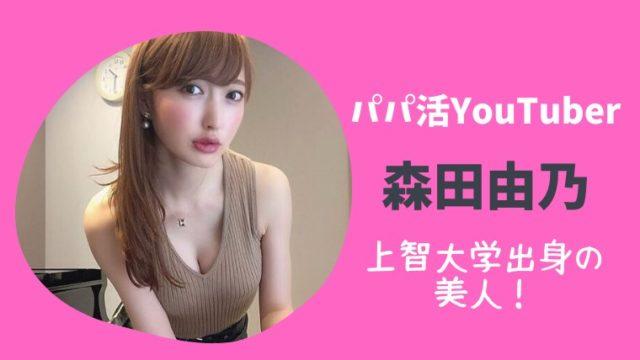 パパ活YouTuber森田由乃は上智大学出身?過去にテレビ出演も