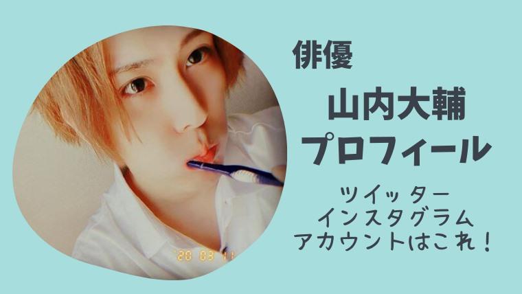 山内大輔(俳優)のツイッターとインスタグラムはプロフィールWiki!顔写真も