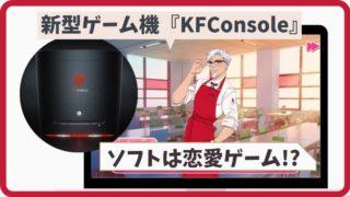新型ゲーム機KFConsoleソフトや値段は?ケンタッキーの恋愛ゲームが入る?