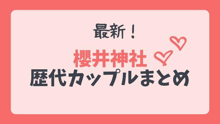 櫻井神社の歴代カップルまとめ