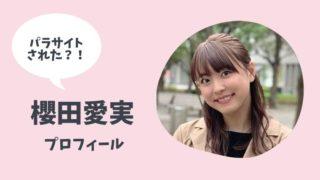 櫻田愛実さくらだまなみのパラサイト事件とは?