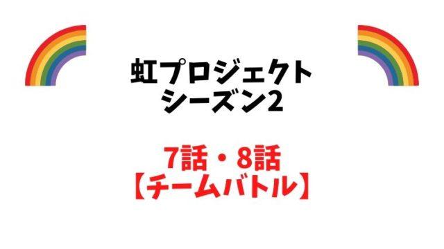 虹プロジェクトのチームバトルのネタバレ!評価と結果と順位!