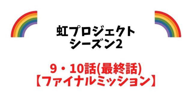 虹プロジェクトの最終回ファイナルステージ(9・10話)の結果と評価!ネタバレ全文