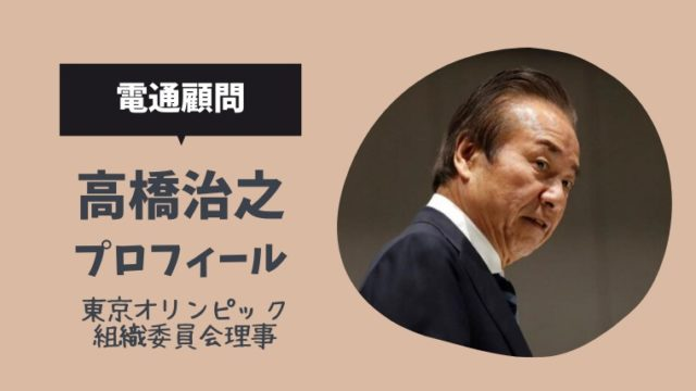 高橋治之(たかはしはるゆき)プロフィールWiki・経歴!電通顧問・オリンピック組織委員会理事