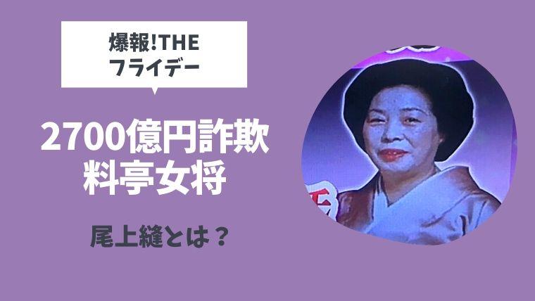 2700億円詐欺の料亭女将・尾上縫(おのうえぬい)経歴プロフィール