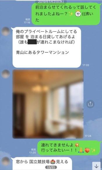 大澤剛とアイドルAのLINEライン画像まとめ【文春砲】