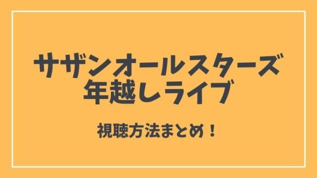 サザン年越しライブ2020視聴方法