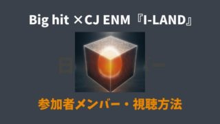 I-LAND(アイランド)メンバー一覧と視聴方法