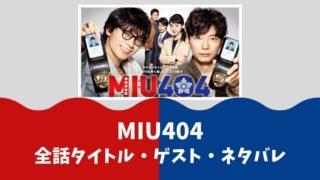 MIU404全話タイトル・放送日・ゲスト・ネタバレ一覧