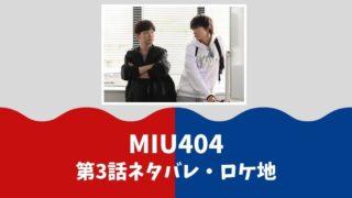 MIU404第3話ネタバレ