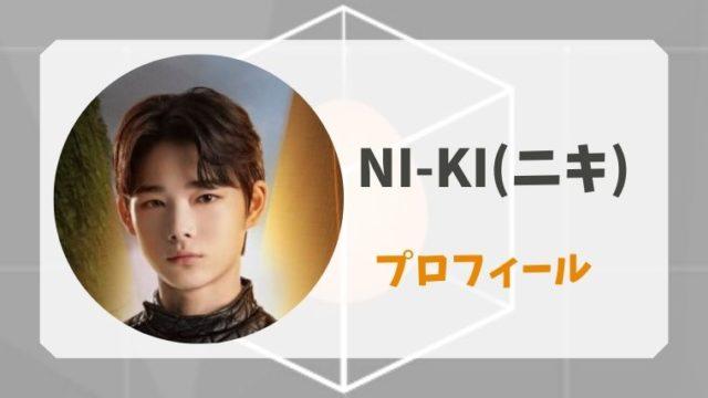 NI-KIニキのプロフィールと経歴SHINeeキッズダンス