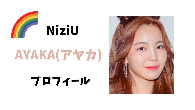NiziUのアヤカ