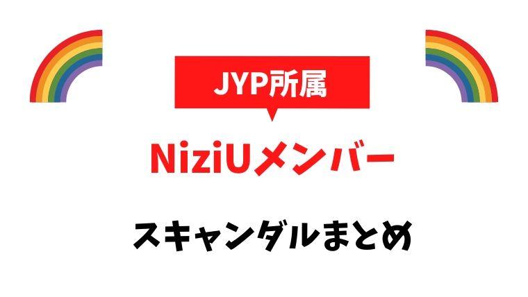 NiziUのスキャンダルまとめ