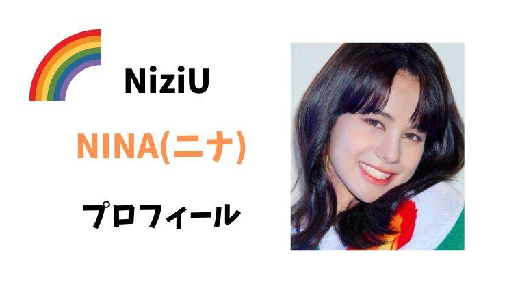 NiziUのニナ