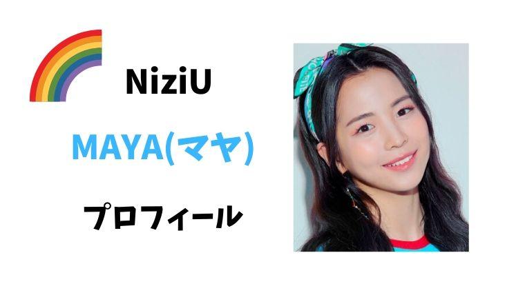 NiziUのマヤ