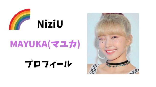 NiziUのマユカ