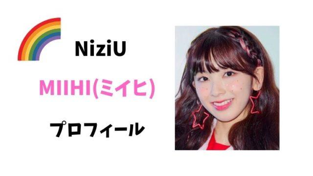 NiziUのミイヒ