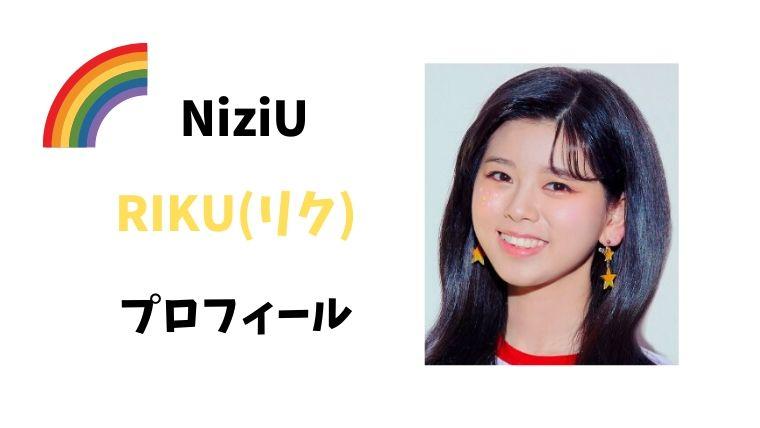 NiziUのリク