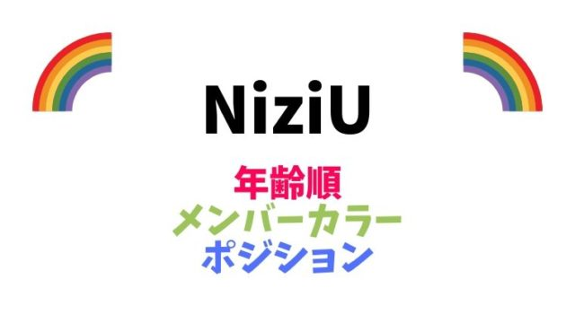 NiziU(ニジユー)の年齢順とメンバーカラーとポジション