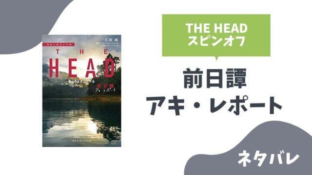 THE HEADスピンオフアキ・レポートのネタバレあらすじ内容