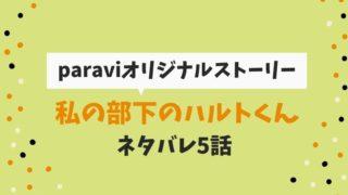 【私の部下のハルトくん】5話ネタバレとあらすじ!パラビオリジナルストーリー