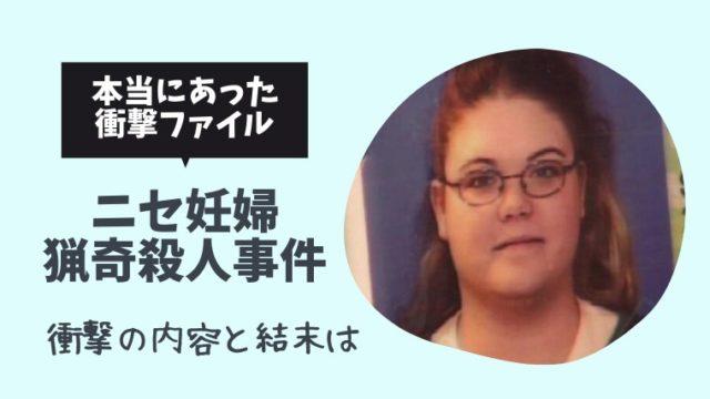 サラ・ブロディのニセ妊婦猟奇殺人。郵便物誤配が起こした事件の結末は