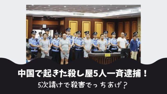 中国で起きた殺し屋5人一斉逮捕の理由とは!?5次請けで殺害でっちあげ?