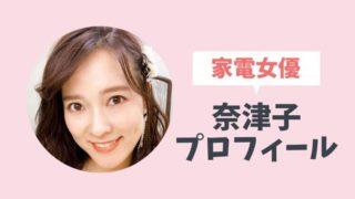 家電女優【奈津子】のプロフィールとドラマ一覧!野ブタプロデュースにも出ていた!