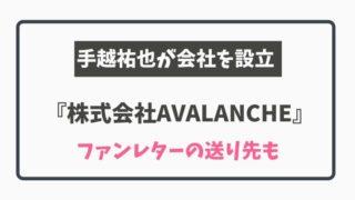 手越祐也の会社名(事務所)は『株式会社AVALANCHE』ファンレターの送り先も