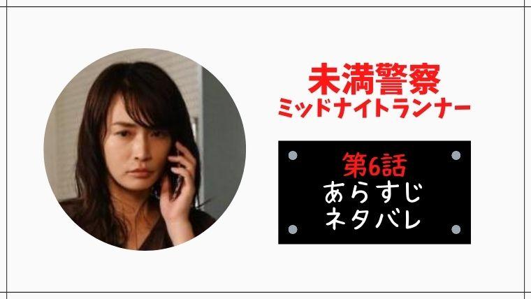 未満警察ミッドナイトランナー『6話』のゲストキャストとネタバレ結末は?感想も!